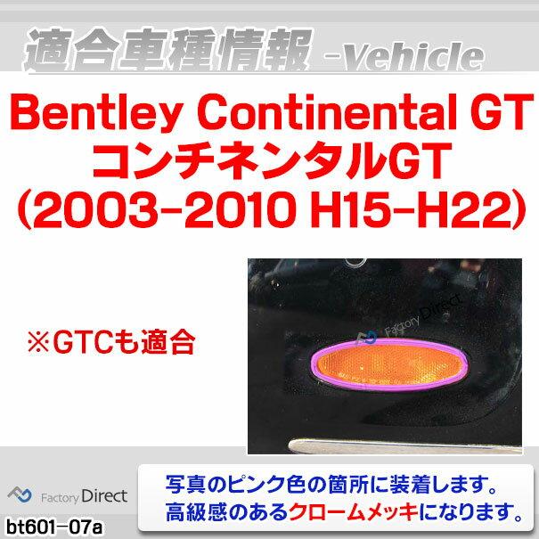 ri-bt601-07 フロントサイドリフレクター Bentley Continental GT ベントレーコンチネンタルGT(2003-2010 H15-H22) クロームメッキ ガーニッシュ カバー ( メッキ 交換 ベントレー パーツ カスタム カスタムパーツ )