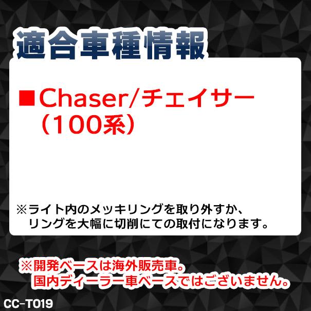 CC-TO19 Chaser チェイサー(100系) CCFLイカリング・冷極管エンジェルアイ TOYOTA トヨタ レーシングダッシュ製 (レーシン