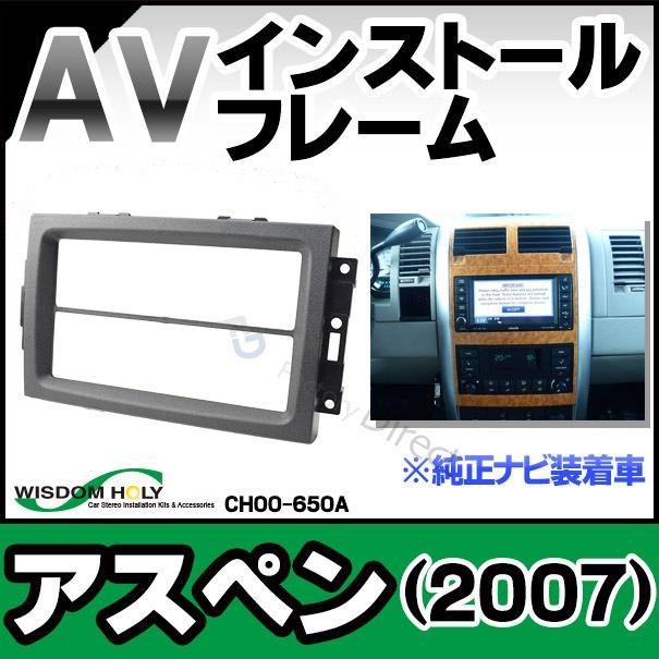 WI-CH00-650A AVインストールキット Aspen アスペン(2007) 純正ナビ装着車 2DIN Chrysler クライスラー ナビ取付フレーム (オーディオ取付フレーム ナビフレーム AVインストール ナビゲーション)