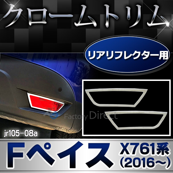 ri-jr105-08a リアリフレクター用 Jaguar ジャガー F-Pace(X761系 2016以降 H28以降) ジャガー クローム ガーニッシュ カバー( カスタム パーツ メッキ カスタムパーツ リフレクター メッキパーツ リア クロームメッキ 外装 )