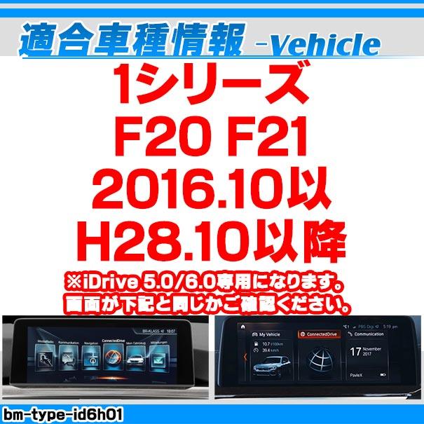 in-bm-type-id6h01 AVインターフェイス 1シリーズ F20 F21 (2016.10以降H28.10以降) I Drive5.0/6.0搭載車 ( インターフェース 地デジ 純正モニター インターフェイスジャパン モニタ モニター 車 パーツ カスタムパーツ バックカメラ )