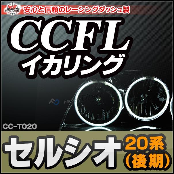 CC-TO20 Celsior セルシオ(20系 後期) CCFLイカリング・冷極管エンジェルアイ TOYOTA トヨタ レーシングダッシュ製 (イカリング インバーター フォグ 取り付け ドレスアップ  )