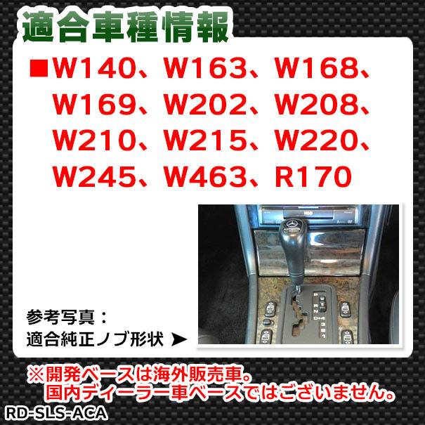 RD-SLS-ACA ベンツ SLSルック シフトノブ カーボン調 Aタイプ(W140 W163 W168 W169 W202 W208 W210 W215 W220 W245 W463 R170)BENZ(シフトノブ パーツ 車 シフト ノブ メルセデス・ベンツ 改造 カーパーツ カスタム 車用 パーツ)