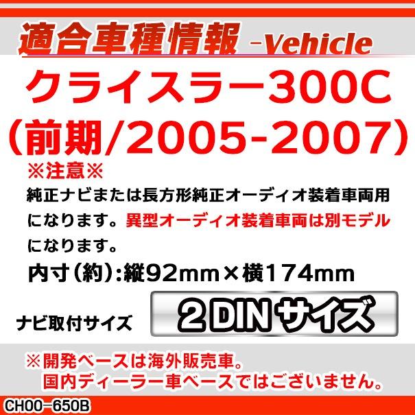 WI-CH00-650B AVインストールキット クライスラー300C(前期 2005-2007) 純正ナビ装着車 2DIN Chrysler クライスラー ナビ取付フレーム (オーディオ取付フレーム ナビフレーム AVインストール)
