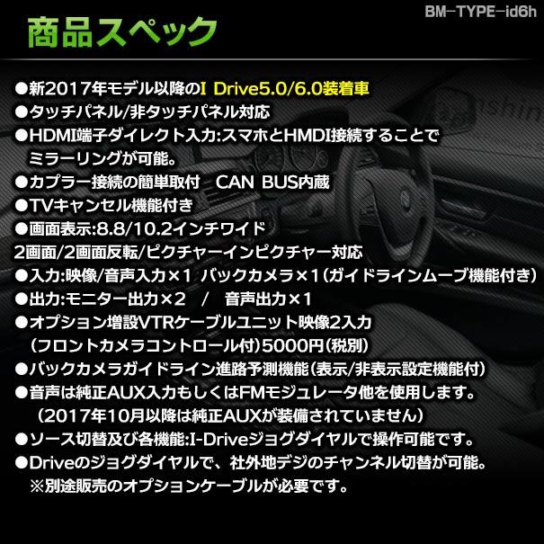 in-bm-type-id6h02 AVインターフェイス 2シリーズ F22 F23 (2016.07以降 H28.07以降) I Drive5.0/6.0搭載車 ( インターフェース 地デジ 純正モニター インターフェイスジャパン モニタ モニター 車 パーツ カスタムパーツ バックカメラ )