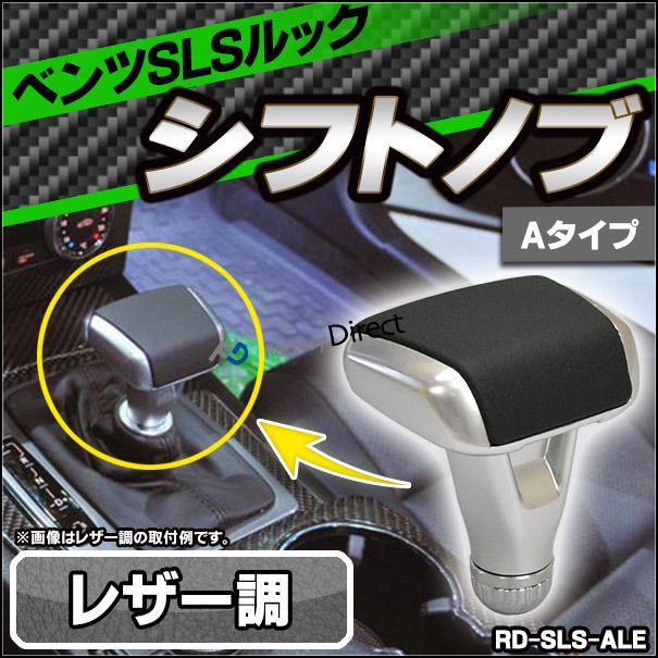 RD-SLS-ALE ベンツ SLSルック シフトノブ レザー調 Aタイプ(W140 W163 W168 W169 W202 W208 W210 W215 W220 W245 W463 R170) BENZ(カスタム 改造 パーツ グッズ カスタムパーツ メルセデスベンツ メルセデス シフトノブ)