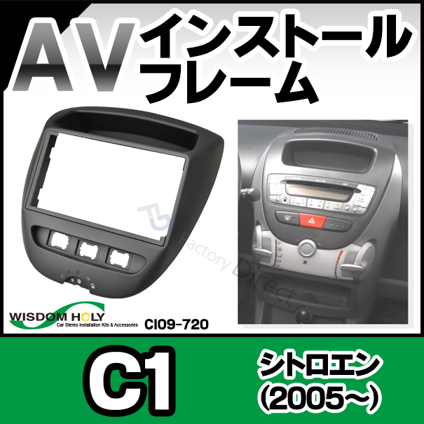 WI-CI09-720A AVインストールキット ナビ取付 フレーム シトロエン C1 2005以降 2DIN Citroen