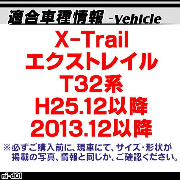 ll-ni-d01 LEDナンバー灯 X-Trail エクストレイル(T32系 2013.12以降 H25.12以降)ライセンスランプ NISSAN ニッサン 日産 自社企画商品 (LED ナンバー灯 カーアクセサリー ランプ パーツ カスタムパーツ ナンバーランプ )