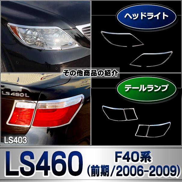ri-ls403-03 フォグライト用 Lexus レクサス LS460(F40系 前期 2006.08-2008.09 H18.08-20.09) TOYOTA Lexus トヨタ レクサス・クロームメッキランプトリム ガーニッシュ カバー  ( 外装パーツ)