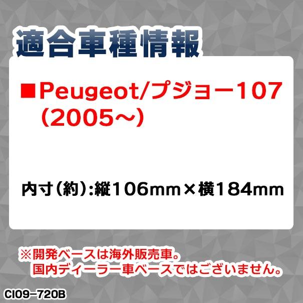 WI-CI09-720B AVインストールキット Peugeot プジョー107(2005以降) 2DIN (オーディオ取付フレーム ナビフレーム AVインストール ナビゲーション カーアクセサリー パーツ 楽天 通販)