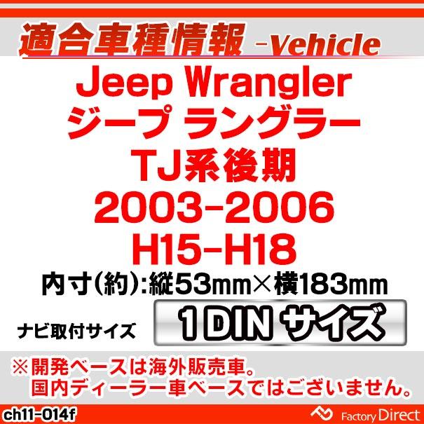 ca-ch11-014f Jeep Wrangler ジープ ラングラー(TJ系後期 2003-2006)AVインストールキット ナビ取付フレーム(オーディオ取付フレーム ナビフレーム AVインストール カーステレオ ナビ取付キット カー用品)