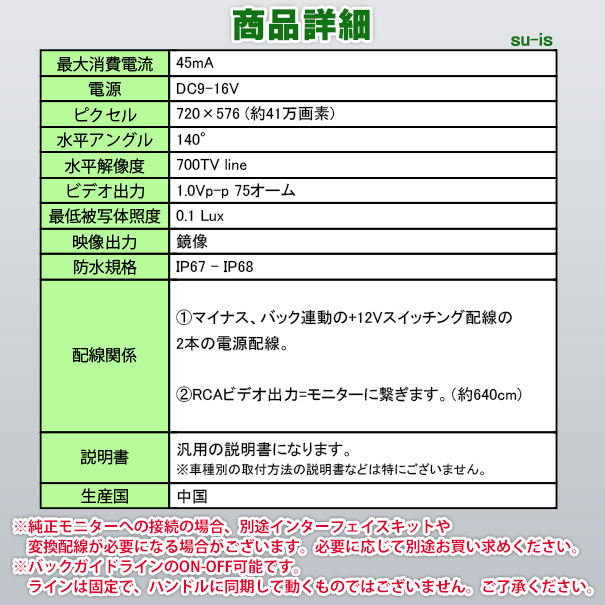 rc-su-is05 CCD バックカメラ IMPREZA インプレッサ セダン ワゴン(GJ GP系 H22.12-H28.09 2011.12-2016.09) SUBARU スバル 純正ナンバー灯交換タイプ(カスタム パーツ カスタムパーツ バック カメラ ccdカメラ)