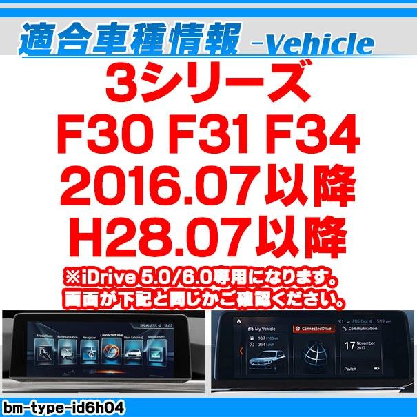 in-bm-type-id6h04 AVインターフェイス 3シリーズ F30 F31 F34 (2016.07以降 H28.07以降) I Drive5.0/6.0搭載車(インターフェース 地デジ 純正モニター インターフェイスジャパン モニタ モニター 車 パーツ カスタムパーツ バックカメラ)