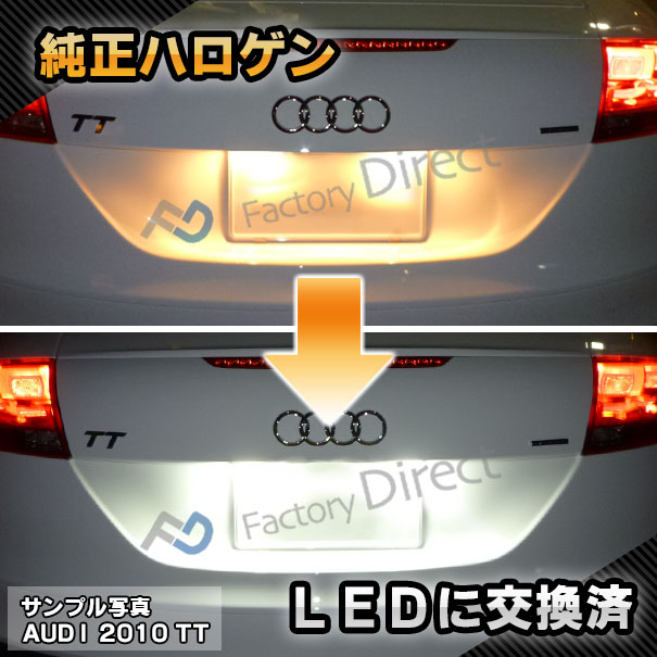 ll-ni-d02 LEDナンバー灯 スカイラインクロスオーバー(J50系 2009.07以降 H21.07以降)ライセンスランプ NISSAN ニッサン 日産 自社企画商品 (LED ナンバー灯 カーアクセサリー ランプ パーツ カスタムパーツ ナンバーランプ )