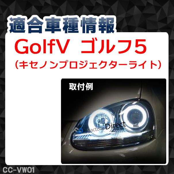 CC-VW01・VW フォルクスワーゲン・Golf V ・ゴルフ5(キセノンプロジェクター)・CCFLイカリング・冷極管エンジ