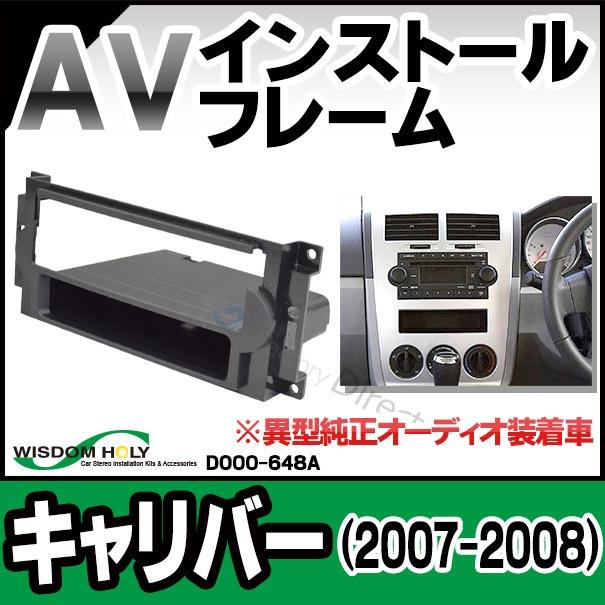 WI-DO00-648A AVインストールキット Caliber キャリバー(2007-2008) 異型純正オーディオ装着車 1DIN Dodge ダッジ ナビ取付フレーム (オーディオ取付フレーム ナビフレーム AVインストール ナビゲーション)