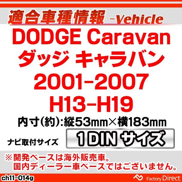 ca-ch11-014g DODGE Caravan ダッジ キャラバン(2001-2007 H13-H19)AVインストールキット ナビ取付フレーム(オーディオ取付フレーム ナビフレーム AVインストール カーステレオ ナビ取付キット カー用品)