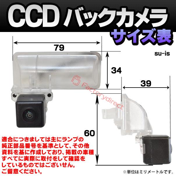 rc-su-is07 CCD バックカメラ LEGACY レガシィ(BN系 H26.07以降 2014.07以降) SUBARU スバル 純正ナンバー灯交換タイプ(カスタム パーツ カスタムパーツ バック カメラ ccdカメラ)