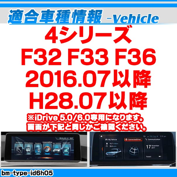 in-bm-type-id6h05 AVインターフェイス 4シリーズ F32 F33 F36 (2016.07以降 H28.07以降) I Drive5.0/6.0搭載車(インターフェース 地デジ 純正モニター インターフェイスジャパン モニタ モニター 車 パーツ カスタムパーツ バックカメラ)