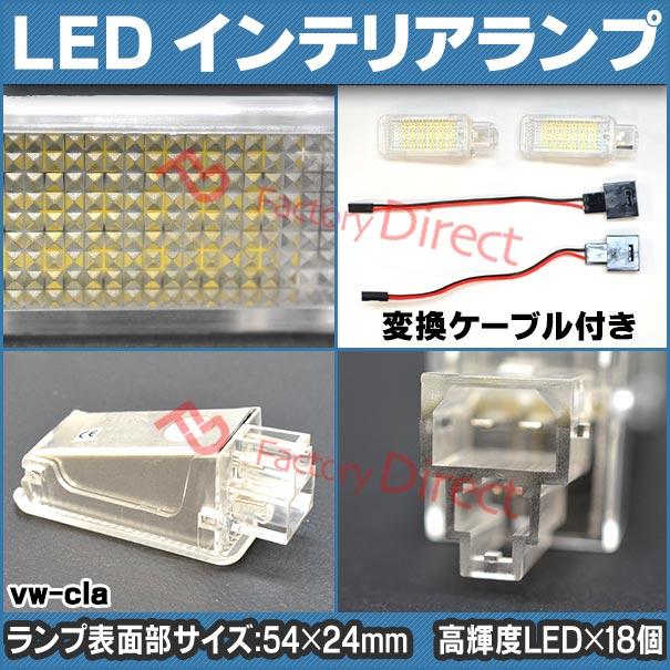LL-VW-CLA26 Passart パサート(B7 3C 2011以降)VW フォルクスワーゲン LEDインテリアランプ 室内灯 レーシングダッシュ製