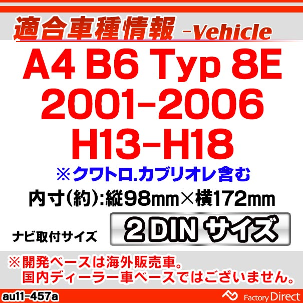 CA-AU11-457A AVインストールキット Audi アウディ A4 B6 (2002-2006) 2DIN ナビ取付フレーム (AV インストール キット インストールキット ナビ取付けキット ナビフレーム カーパーツ)