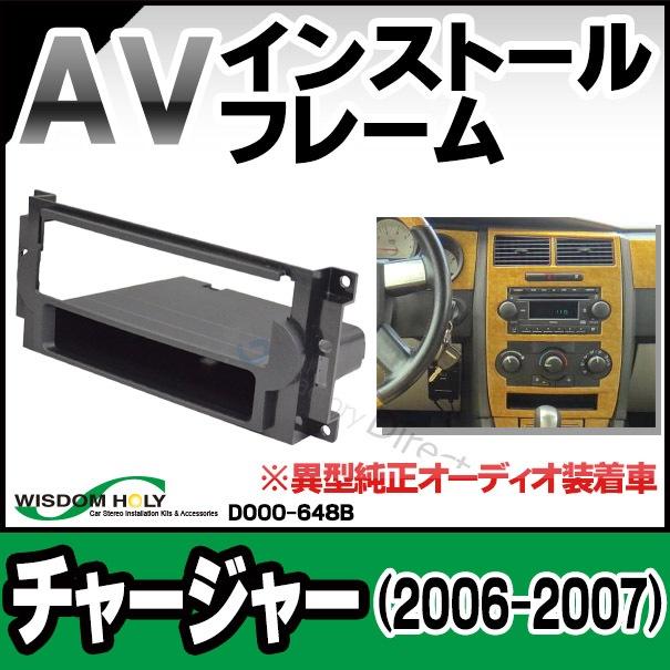 WI-DO00-648B AVインストールキット Charger チャージャー(2006-2007)異型純正オーディオ装着車 1DIN Dodge ダッジ ナビ取付フレーム(オーディオ取付フレーム ナビフレーム パーツ ナビ取付 車用 車用品 取り付けキット)