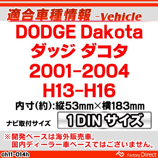 ca-ch11-014h DODGE Dakota ダッジ ダコタ(2001-2004)AVインストールキット ナビ取付フレーム(オーディオ取付フレーム ナビフレーム AVインストール カーステレオ ナビ取付キット カー用品)