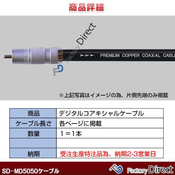 SD-MD5050 (長さ 3m=300cm) M&M DESIGN デジタルケーブル ハイエンド アップグレード 日本製(アップグレード 高音質 エムアンドエムデザイン)