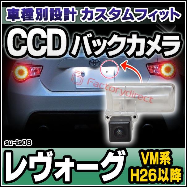 rc-su-is08 CCD バックカメラ LEVORG レヴォーグ(VM系 H26.02以降 2014.02以降) SUBARU スバル 純正ナンバー灯交換タイプ(カスタム パーツ カスタムパーツ バック カメラ ccdカメラ)