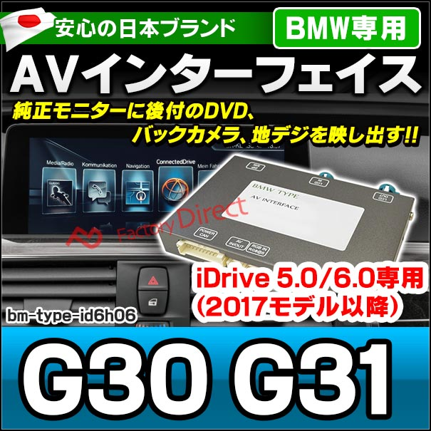 in-bm-type-id6h06 AVインターフェイス 5シリーズ G30 G31 (2016.03以降 H28.03以降) I Drive5.0/6.0搭載車 ( インターフェース 地デジ 純正モニター インターフェイスジャパン モニタ モニター 車 パーツ カスタムパーツ バックカメラ )