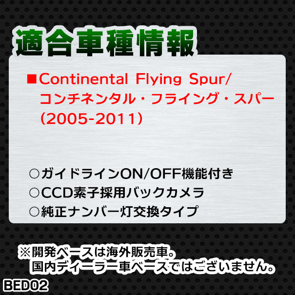 RC-BED02 Continental Flying Spur コンチネンタル・フライング・スパー(2005-2011) Bentley ベントレー