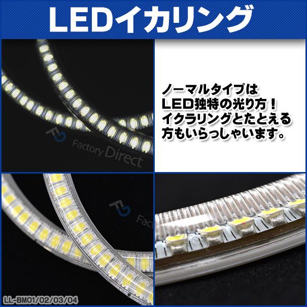 LL-SZ03 SUZUKI スズキ WagonR Stingray ワゴンR スティングレー(MH23S) 高輝度LEDイカリング ( LEDイカリング ファクトリーダイレクト ヘッドランプ ヘッドライト ヘッド )