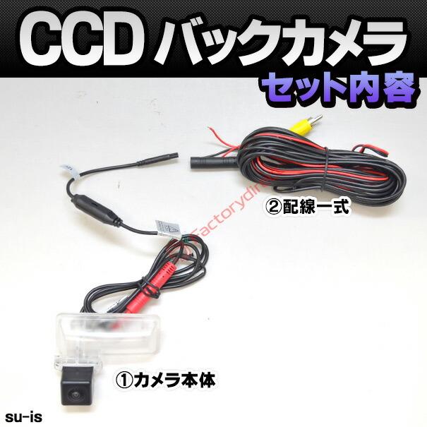 rc-su-is10 CCD バックカメラ IMPREZA インプレッサ ワゴン(GT系 H28.08以降 2016.08以降) SUBARU スバル 純正ナンバー灯交換タイプ(カスタム パーツ カスタムパーツ バック カメラ ccdカメラ)