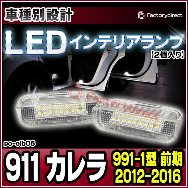 ll-po-clb06 911 カレラ(991-1型 前期 2012-2016 H24-H28) Porsche ポルシェ LEDインテリアランプ 室内灯 レーシングダッシュ製 )