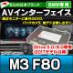 in-bm-type-id6h09 AVインターフェイス M3シリーズ F80 (2016.07以降 H28.07以降) I Drive5.0/6.0搭載車 ( インターフェース 地デジ 純正モニター インターフェイスジャパン モニタ モニター 車 パーツ カスタムパーツ バックカメラ )