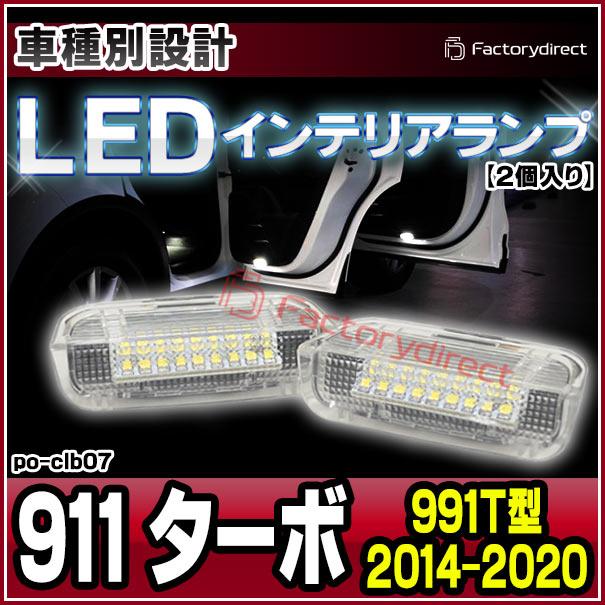 ll-po-clb07 911 Turbo ターボ(991T型 2014以降 H26以降) Porsche ポルシェ LEDインテリアランプ 室内灯 レーシングダッシュ製 )
