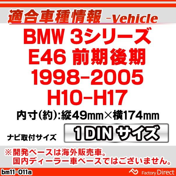 CA-BM11-011A AVインストールキット ナビ取付 フレーム BMW 3シリーズ E46 前期 後期 1998-2005  1D IN(AVインストールキット  車 カーパーツ オートパーツ )