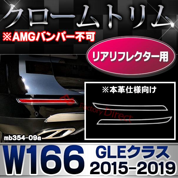 ri-mb354-09a(403-09)リアリフレクター用 GLEクラス W166(2015以降 H27以降)※本革仕様グレード向け MercedesBenz メルセデスベンツ クロームメッキランプトリム ガーニッシュ カバー ( バイク用品  外装パーツ ヘッドライト 自動車 )