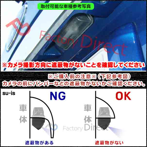 rc-su-is12 CCD バックカメラ WRX STI セダン ワゴン(VA系 H26.02以降 2014.02以降) SUBARU スバル 純正ナンバー灯交換タイプ(カスタム パーツ カスタムパーツ バック カメラ ccdカメラ)
