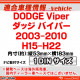CA-CH11-014M DODGE Viper ダッジ バイパー(2003-2010)AVインストールキット ナビ取付フレーム(オーディオ取付フレーム ナビフレーム AVインストール カーステレオ ナビ取付キット カー用品)