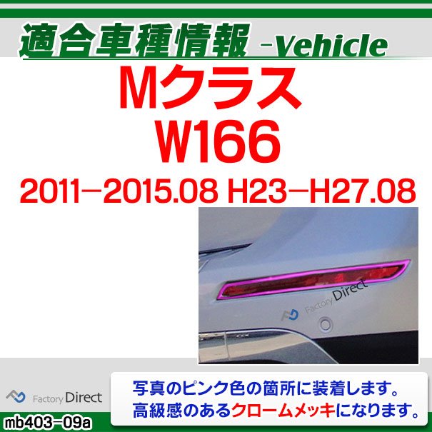 ri-mb403-09 リアリフレクター用 Mクラス W166(2011-2015.08 H23-H27.08) MercedesBenz メルセデスベンツ クロームメッキランプトリム ガーニッシュ カバー(  外装パーツ 自動車 メルセデス・ベンツ)