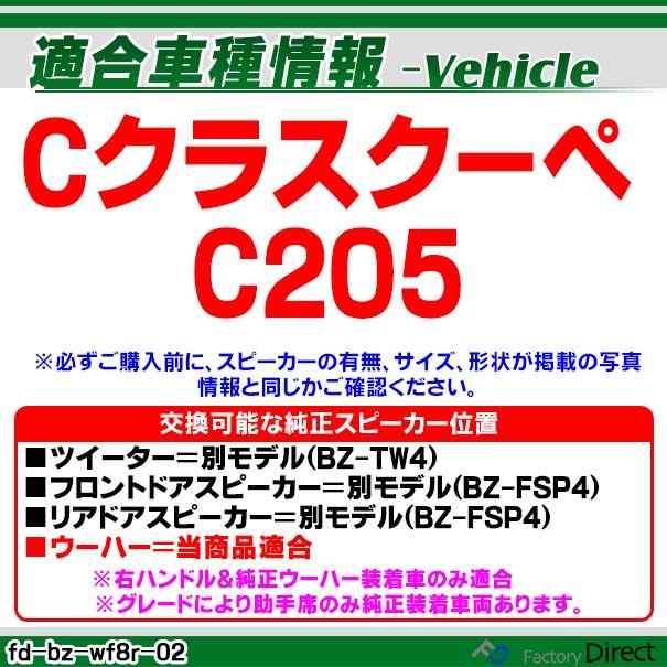 fd-bz-wf8r-02 Cクラスクーペ C205 メルセデスベンツ純正交換ウーハー ( パーツ カスタム 車 ベンツ カスタムパーツ cクラス カプラー ウーハー ウーファー メルセデス スピーカーユニット 車載スピーカー カーオーディオ カースピーカー)