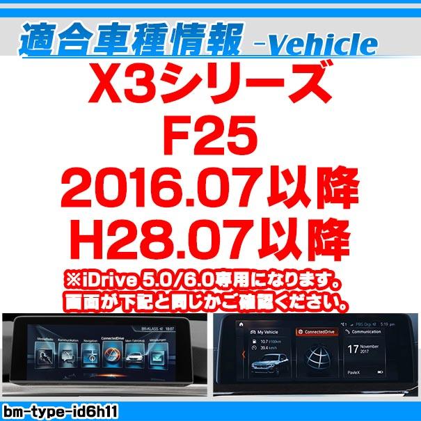 in-bm-type-id6h11 AVインターフェイス X3シリーズ F25 (2016.07以降 H28.07以降) I Drive5.0/6.0搭載車 ( インターフェース 地デジ 純正モニター インターフェイスジャパン モニタ モニター 車 パーツ カスタムパーツ バックカメラ )