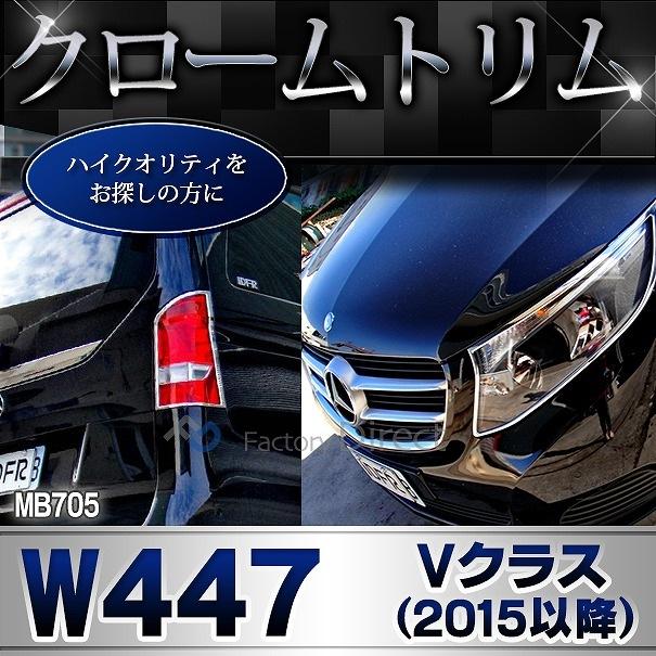 ri-mb705-17 グリルカバー用 Vクラス W447(2015以降 H27以降)メルセデスベンツ・クロームメッキランプトリム ガーニッシュ カバー( カスタム 車 グッズ ベンツ パーツ メッキ カー アクセサリー benz メッキパーツ カスタムパーツ )