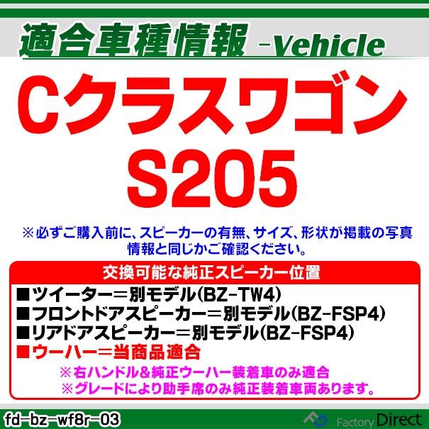 fd-bz-wf8r-03 Cクラスワゴン S205 メルセデスベンツ純正交換ウーハー ( パーツ カスタム 車 ベンツ カスタムパーツ cクラス カプラー ウーハー ウーファー メルセデス スピーカーユニット 車載スピーカー カーオーディオ カースピーカー)
