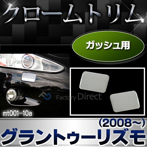 ri-mt001-10 ガッシュカバー用 Maserati GranTurismo マセラティ グラントゥーリズモ(2008以降 H20以降)Maserati マセラティ クロームメッキ ランプトリム ガーニッシュ カバー( カスタム パーツ リム トリム メッキ カスタムパーツ )