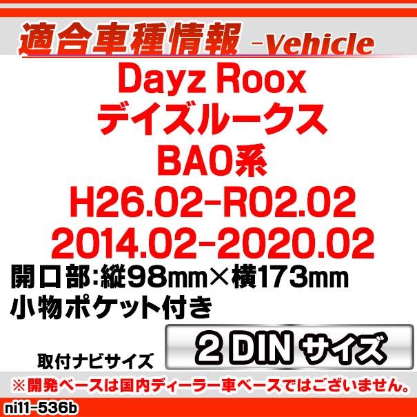 CA-NI11-536B AVインストールキット NOTE ノート(E12系 2012.09以降 H24.09以降) NISSAN 日産 ニッサンナビ取付フレーム(オーディオ取付フレームフレーム AVインストール  パーツ取付けキット カーオーディオ カスタムパーツ 車  取付)