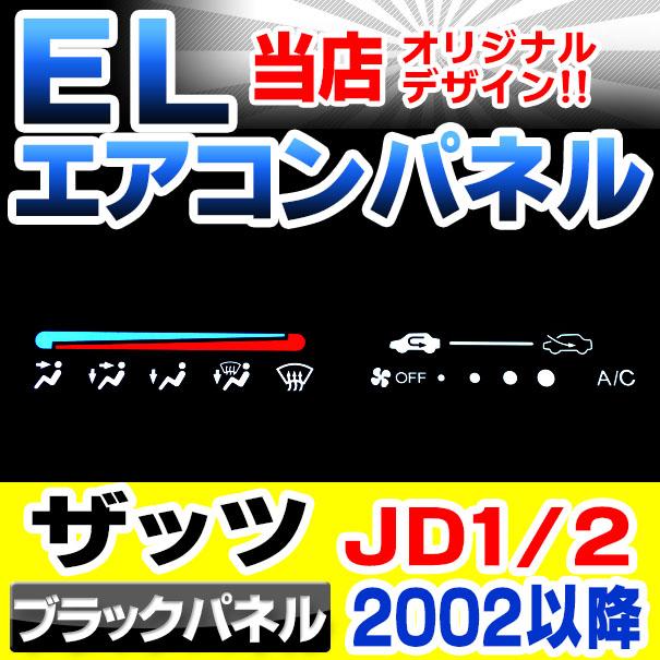 EL-HO08BK-AIR ELエアコンパネル ブラックパネル That's ザッツ(JD1 2 2002以降) HONDA ホンダ レーシングダッシュ製(RF4 ELメーター スピードメーター カーアクセサリー 車用品 カーグッズ アクセサリー グッズ 車)