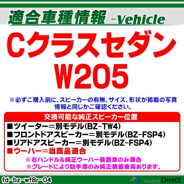 fd-bz-wf8r-04 Cクラスセダン W205 メルセデスベンツ純正交換ウーハー ( パーツ カスタム 車 ベンツ カスタムパーツ cクラス カプラー ウーハー ウーファー メルセデス スピーカーユニット 車載スピーカー カーオーディオ カースピーカー)