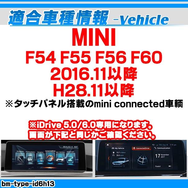 in-bm-type-id6h13 AVインターフェイス MINI F54 F55 F56 F60 (2016.11以降 H28.11以降 ※タッチパネル搭載のmini connected車輌)(インターフェース 地デジ 純正モニター インターフェイスジャパン モニタ モニター 車 パーツ カスタム)